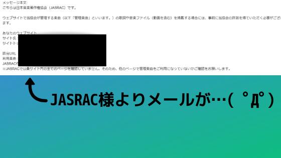 JASRACメール