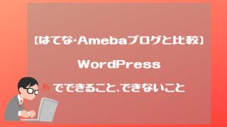 Wordpressできるできない