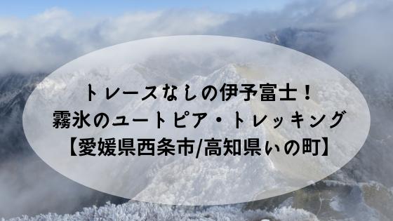 伊予富士霧氷