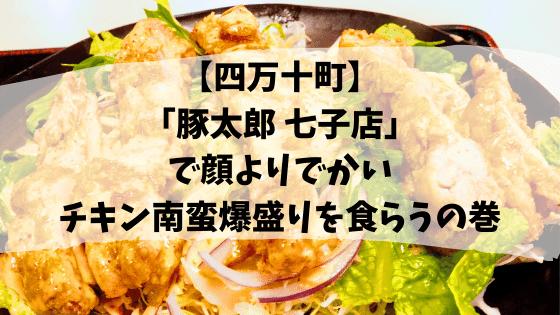 豚太郎七子店