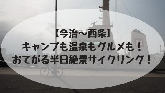 今治西条お手軽半日サイクリング!