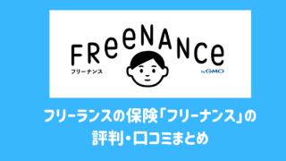 フリーランスの保険「フリーナンス」の評判・口コミまとめ
