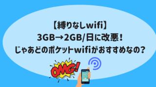 【縛りなしwifi】3GB→2GB/日に改悪!じゃあどのポケットwifiがおすすめなの?