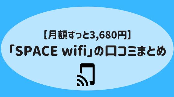 【月額ずっと3,680円】「SPACE wifi」の口コミまとめ