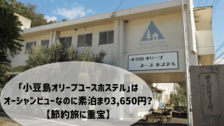 「小豆島オリーブユースホステル」はオーシャンビューなのに素泊まり3,650円?【節約旅に重宝】