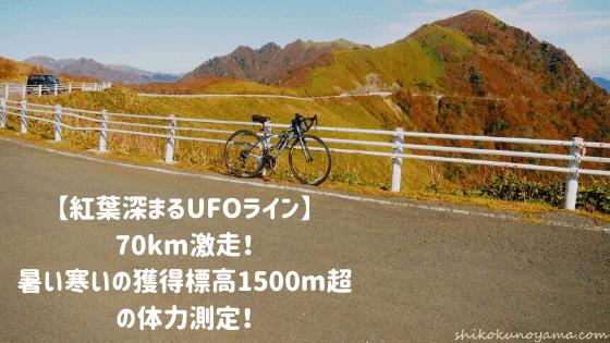 【紅葉深まるUFOライン】70km激走!暑い寒いの獲得標高1500m超の体力測定!