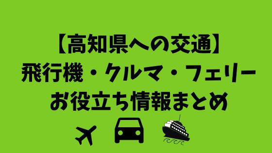【高知県への交通】飛行機・クルマ・フェリーお役立ち情報まとめ