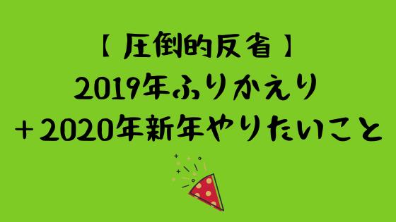 【圧倒的反省】2019年ふりかえりと2020年新年やりたいこと