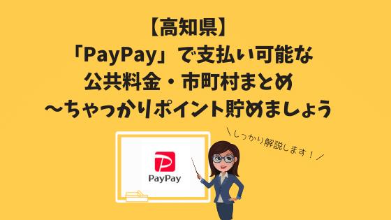 【高知県】「PayPay」で支払い可能な公共料金・市町村まとめ〜ちゃっかりポイント貯めましょう