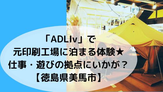 徳島県美馬市「ADLIv」