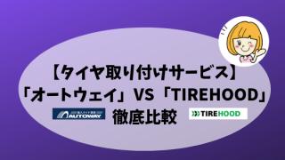 タイヤ取り付けサービス「TIREHOOD」or「オートウェイ」比較