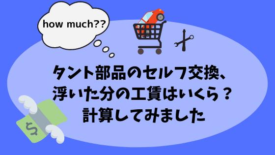 【タント部品のセルフ交換】浮いた工賃はいくら?計算してみました!増税対策にも!