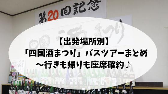 四国酒まつりバスツアー