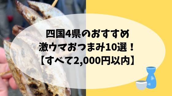 四国激ウマおつまみ10選