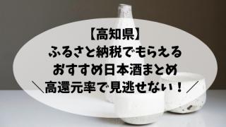 ふるさと納税高知日本酒