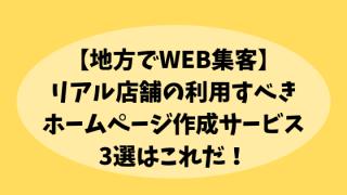 地方WEB集客ホームページ作成サービス3選