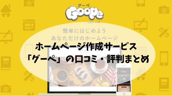 グーペの口コミ・評判