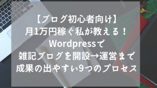 ブログ初心者向け
