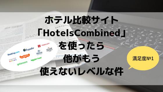 【満足度№1】ホテル比較サイト「HotelsCombined」を使ったら他がもう使えないレベルな件