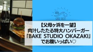 【父母ヶ浜を一望】肉汁したたる特大ハンバーガー「BAKE STUDIO OKAZAKI(岡崎製パン所)」でお腹いっぱい♡