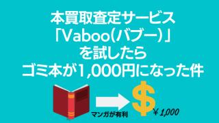 【マンガ有利】本買取査定サービス「Vaboo(バブー)」を試したらゴミ本が1,000円になった件
