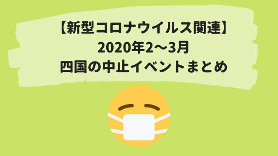 【新型コロナウイルス関連】2020年2〜3月・四国の中止イベントまとめ