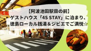 【阿波池田駅目の前】ゲストハウス「4S STAY」に泊まり、徳島ローカル銭湯&ジビエでご満悦☆