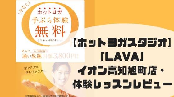 ホットヨガスタジオ『LAVA』体験レッスンレビュー