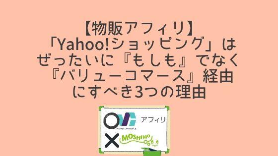 【物販アフィリ】「Yahoo!ショッピング」はぜったいに『もしも』でなく『バリューコマース』経由にすべき3つの理由