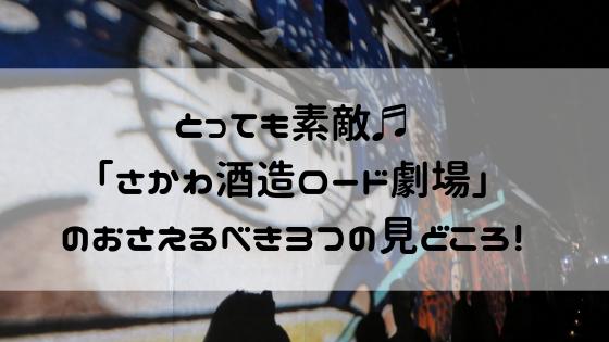 とっても素敵♬「さかわ酒造ロード劇場」【高知県佐川町】のおさえるべき3つの見どころ!
