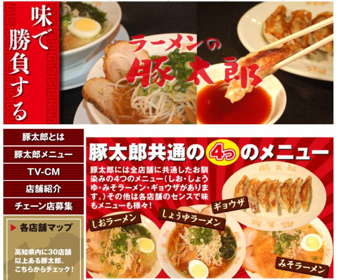 豚太郎公式サイトより引用 - www.tontaro-kochi.com