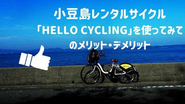 小豆島レンタルサイクル「HELLO CYCLING」を使ってみてのメリット・デメリット