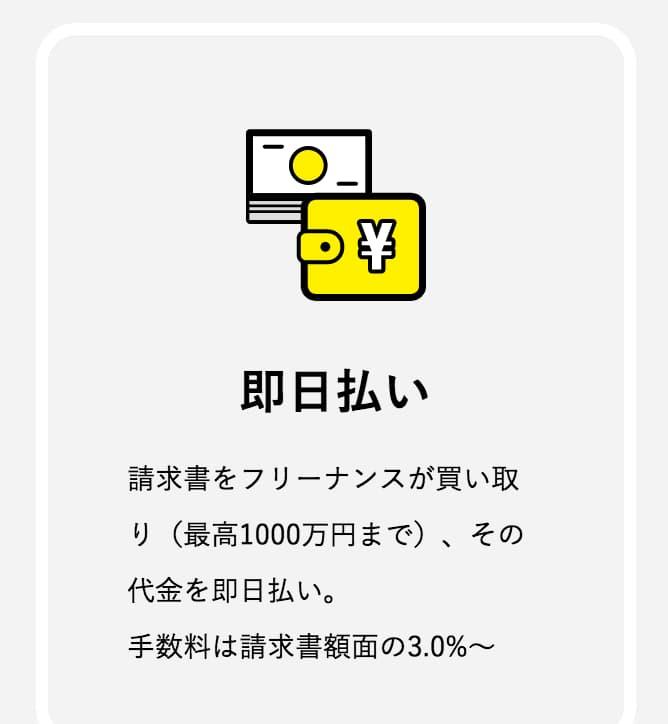 freenance.netより引用