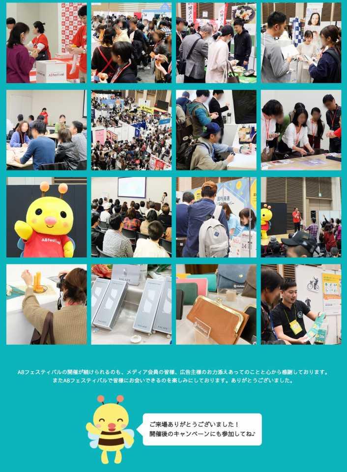 A8フェスティバル2019in大阪の様子 - a8festival.com