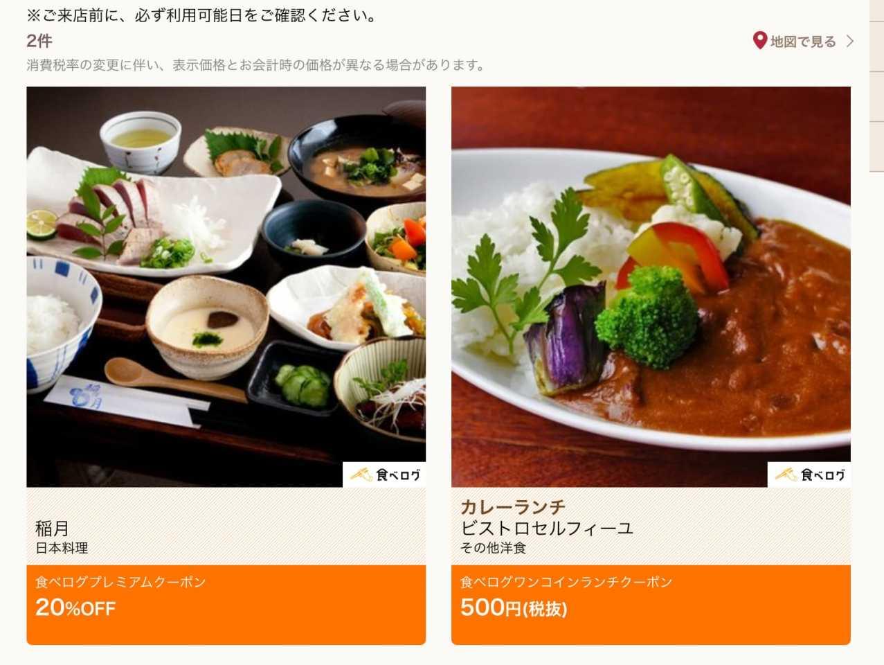 高知県中部のクーポン検索結果一覧|dグルメ - gourmet.dmkt-sp.jp