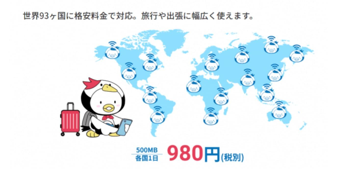【2019.11.1〜新プラン開始】海外でも使える!FUJIWifi 100ギガクラウドプラン