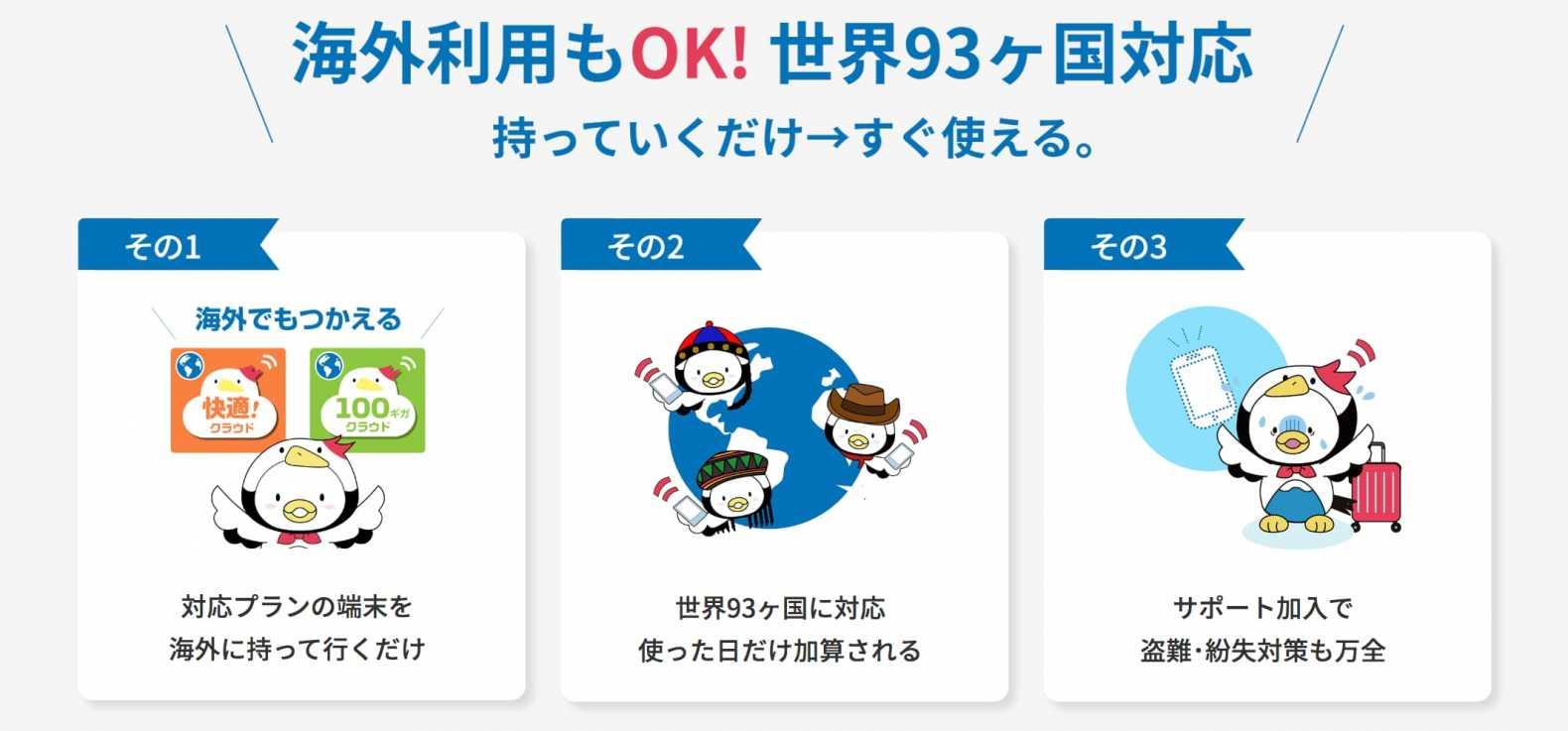 海外でのご利用について - FUJI-Wifi Official - fuji-wifi.jp