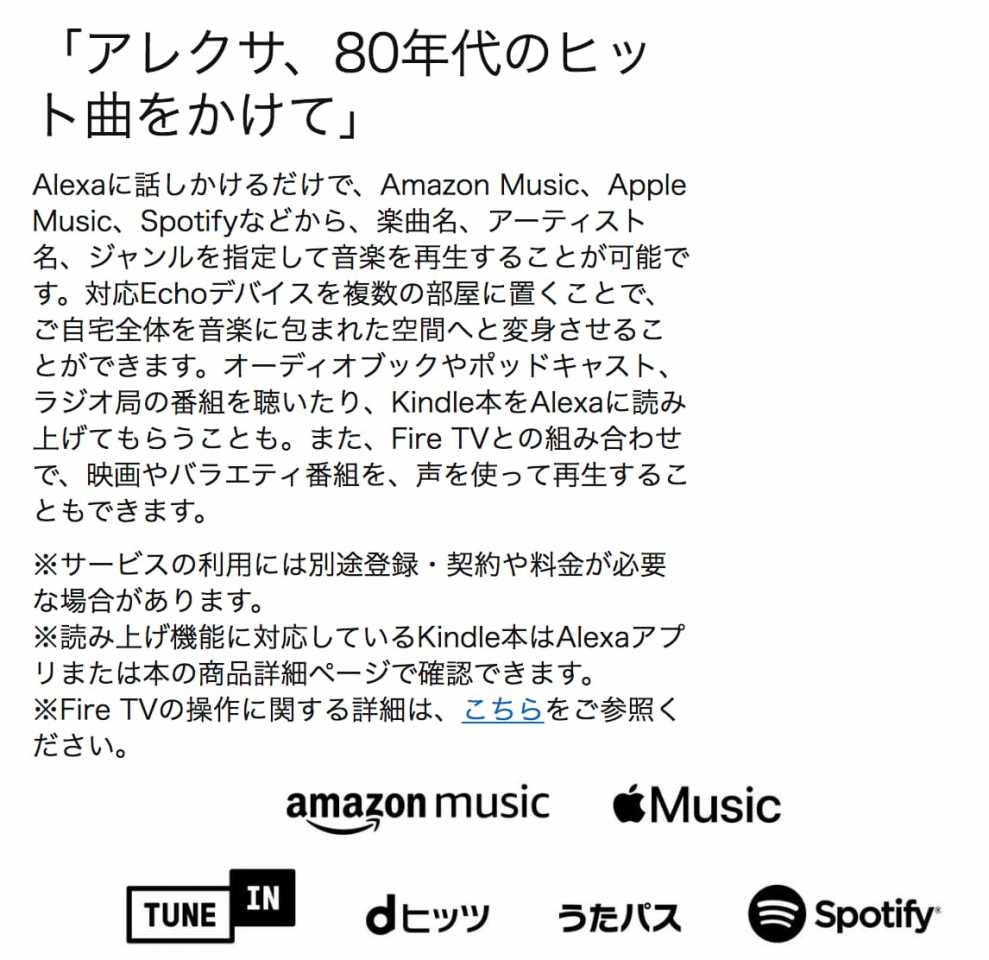 - Amazon - Echo - 第3世代Amazon販売ページより引用