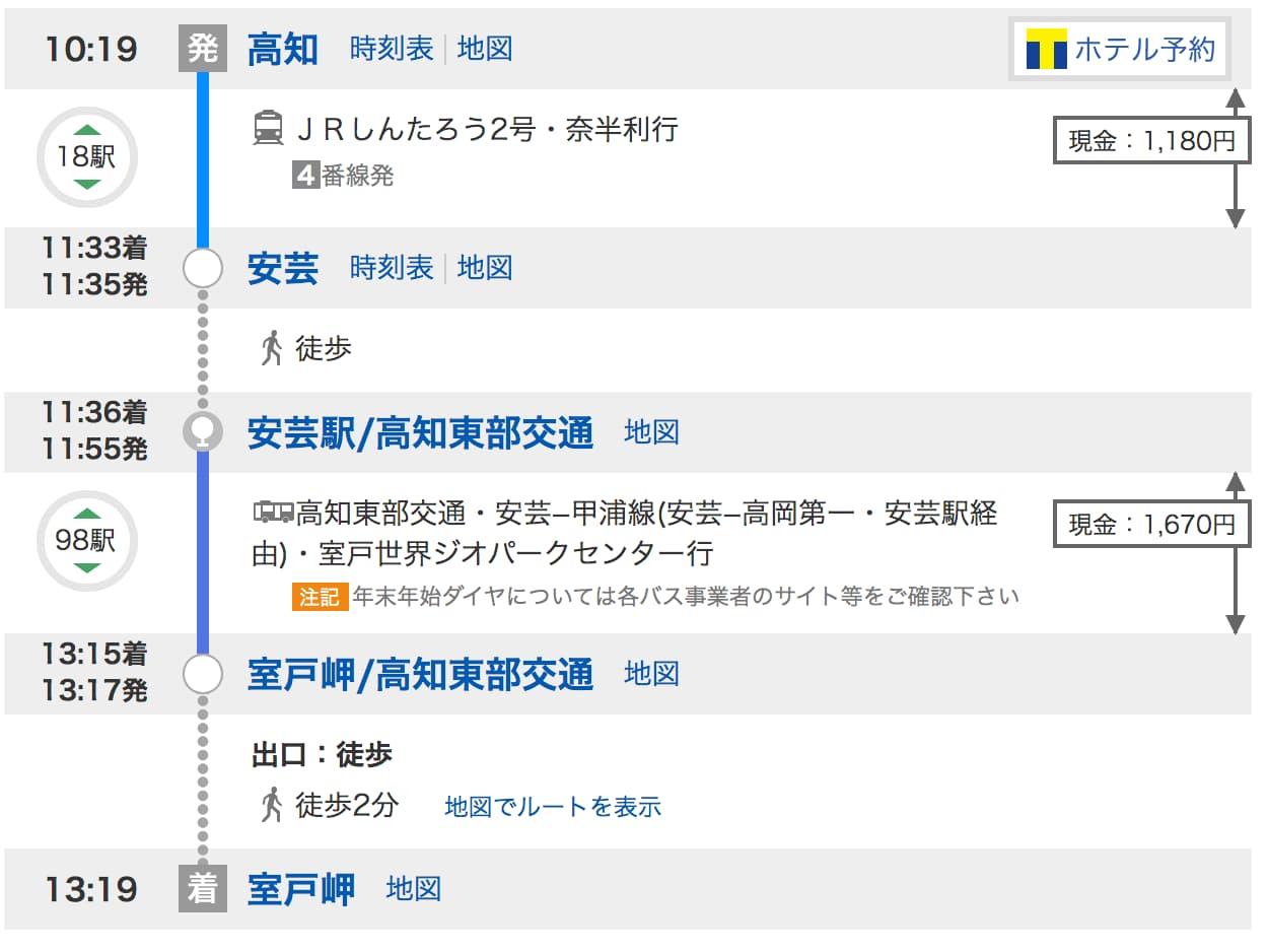 - 「高知」から「室戸岬」への乗換案内 - Yahoo!路線情報 - transit.yahoo.co.jp