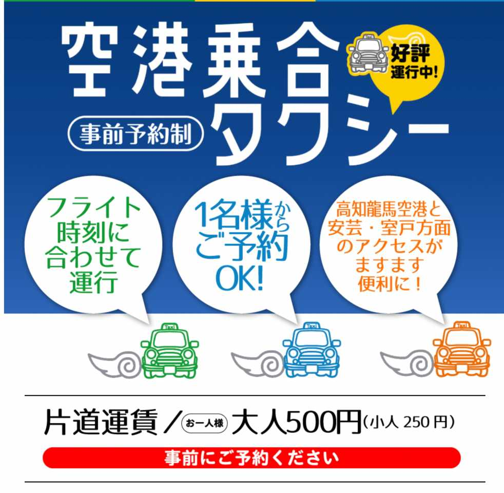 - 空港乗合タクシー|高知龍馬空港 - www.kochiap.co.jp
