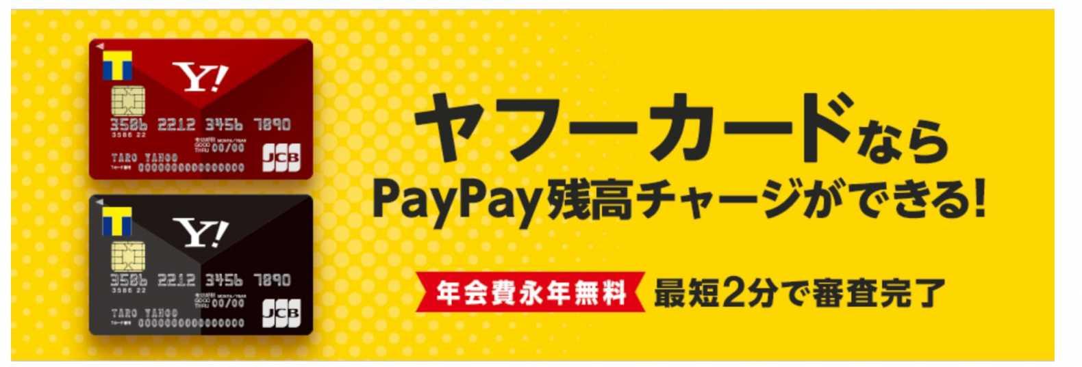 - 年会費永年無料のヤフーカード|PayPay残高チャージ対応のクレジットカード! - Yahoo!カード - card.yahoo.co.jp