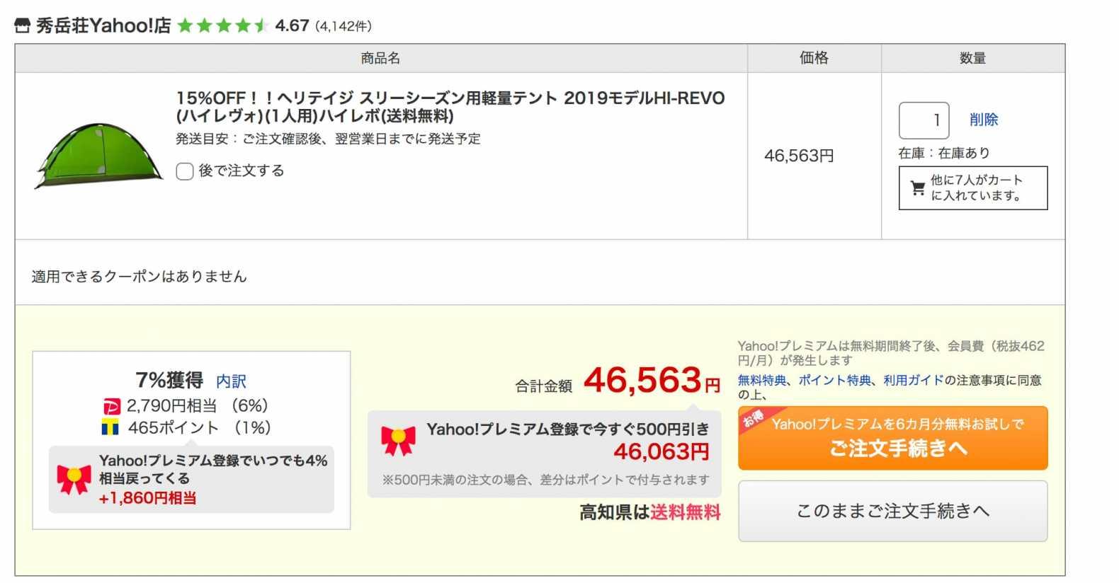 - PayPayモールショッピングカート一覧 - Yahoo!ショッピング - ネットで通販、オンラインショッピング - order.shopping.yahoo.co.jp