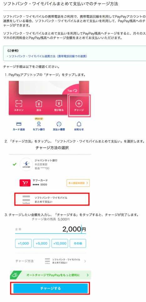 - ソフトバンク・ワイモバイルまとめて支払いでのチャージ方法 - PayPay よくあるご質問 - paypay.ne.jp
