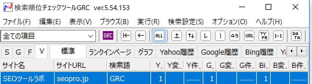 「GRC」ボタンは紫色でわかりやすい位置にある