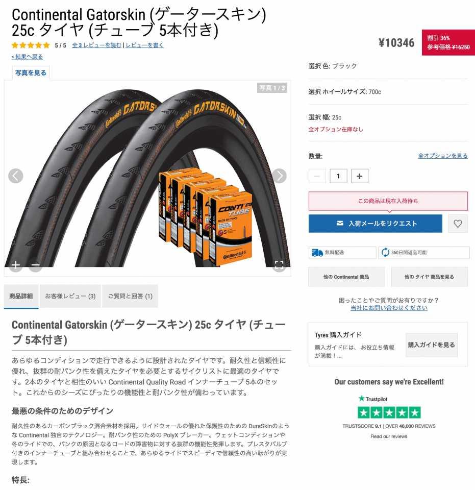 Continental Gatorskin (ゲータースキン) 25c タイヤ (チューブ 5本付き)