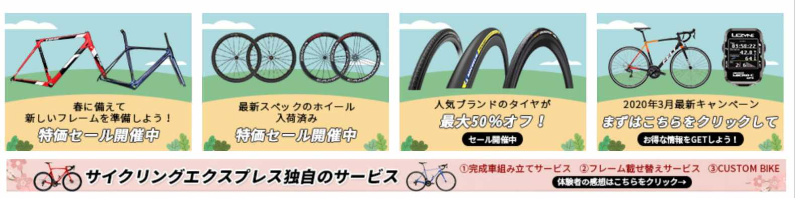 「cyclingexpress.com」より引用