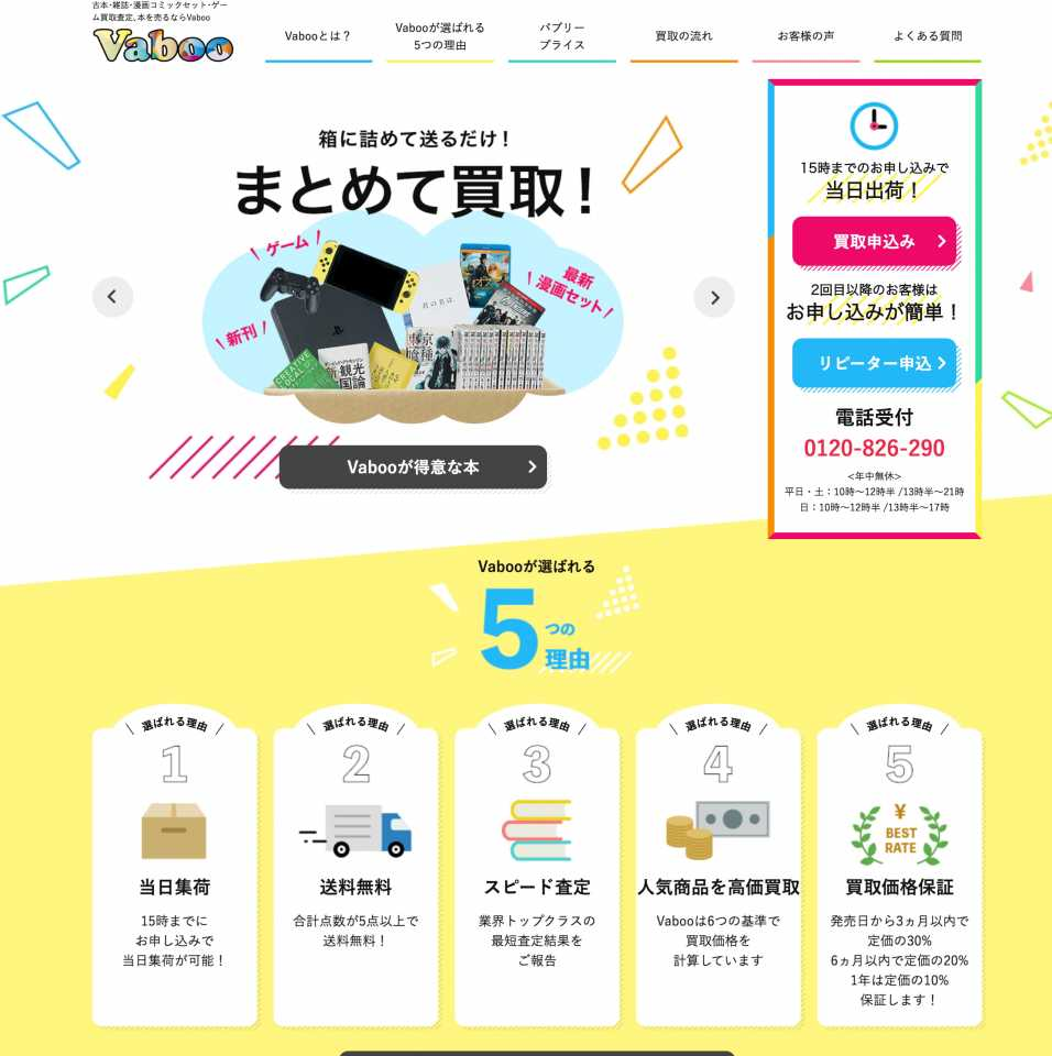 古本・漫画コミック・ゲーム売るなら買取送料無料のVaboo! - www.vaboo.jpより引用