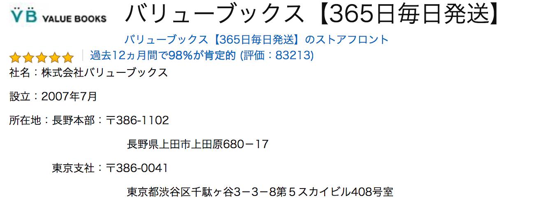 Amazon.co.jp出品者プロフィール:バリューブックスより引用
