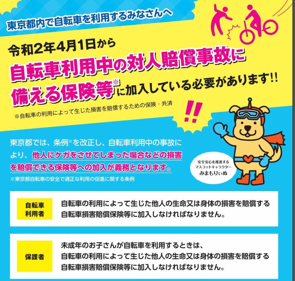 - www.tomin-anzen.metro.tokyo.lg.jpより引用