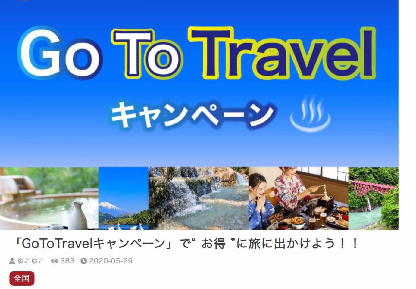 "「GoToTravelキャンペーン」で"" お得 ""に旅に出かけよう!!-ゆこたび - www.yukoyuko.net"